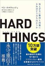 HARD THINGS.jpg
