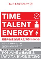 TIME TALENT ENERGY.jpg
