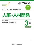 人事・人材開発第3版 3級