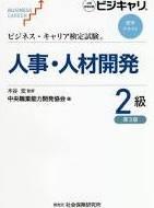 人事・人材開発2級[第3版]